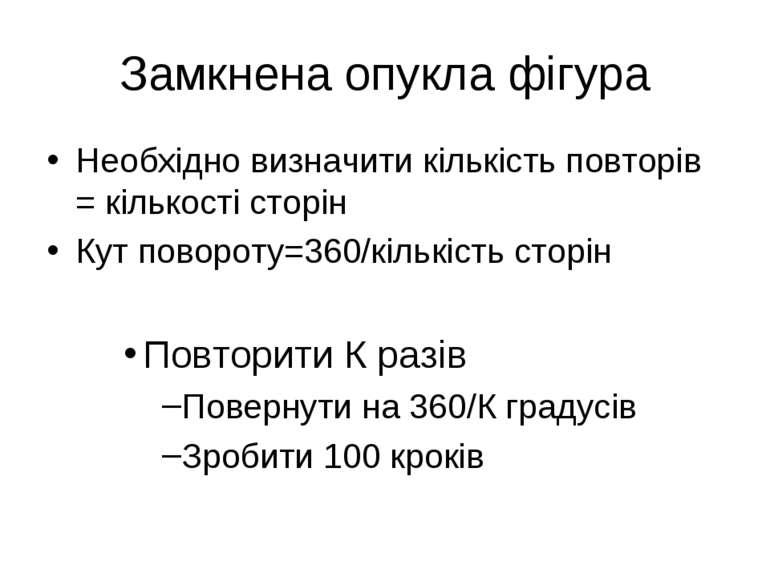 Замкнена опукла фігура Необхідно визначити кількість повторів = кількості сто...
