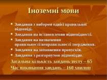 Іноземні мови Завдання з вибором однієї правильної відповіді. Завдання на вст...