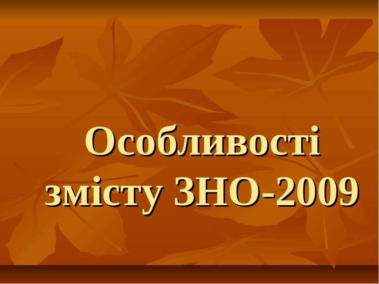 Особливості змісту ЗНО-2009