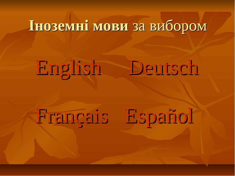 Іноземні мови за вибором English Deutsch Français Español