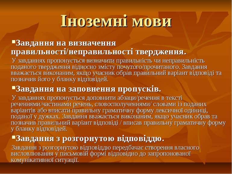 Іноземні мови Завдання на визначення правильності/неправильності твердження. ...