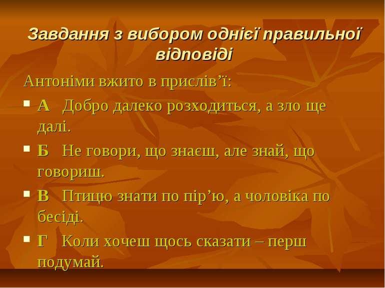 Антоніми вжито в прислів'ї: А Добро далеко розходиться, а зло ще далі. Б Не г...