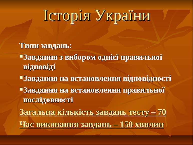 Історія України Типи завдань: Завдання з вибором однієї правильної відповіді ...