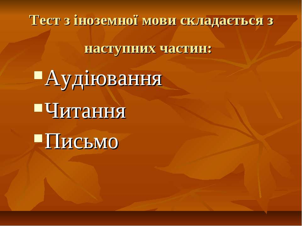 Тест з іноземної мови складається з наступних частин: Аудіювання Читання Письмо