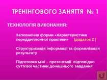 ТЕХНОЛОГІЯ ВИКОНАННЯ: Заповнення форми «Характеристика переддипломної практик...