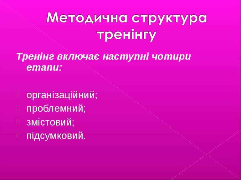 Тренінг включає наступні чотири етапи: організаційний; проблемний; змістовий;...