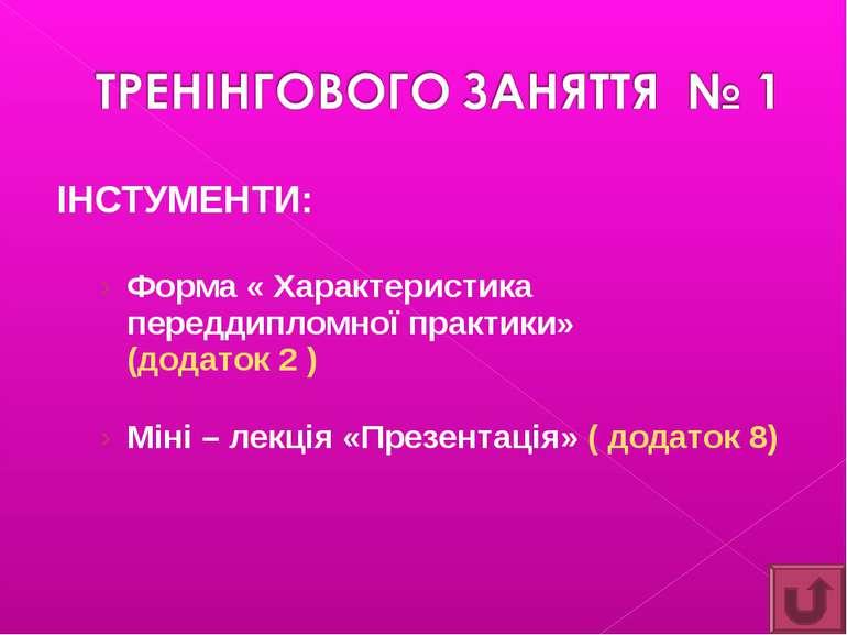 ІНСТУМЕНТИ: Форма « Характеристика переддипломної практики» (додаток 2 ) Міні...