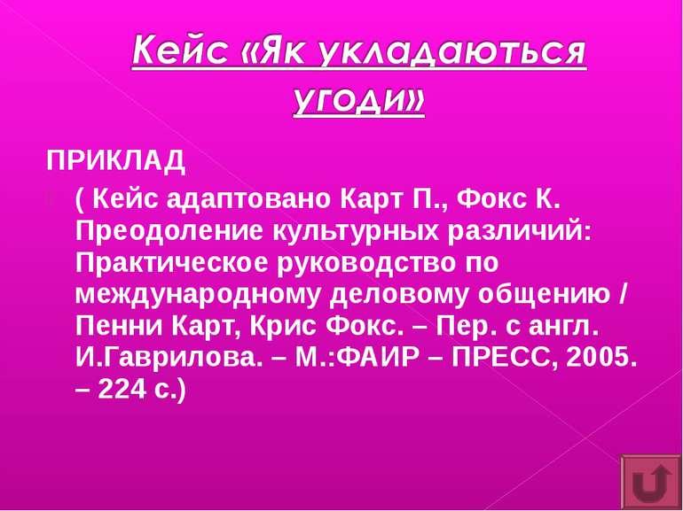 ПРИКЛАД ( Кейс адаптовано Карт П., Фокс К. Преодоление культурных различий: П...