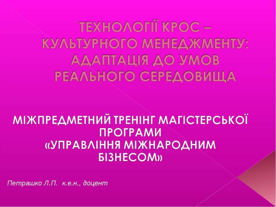 Петрашко Л.П. к.е.н., доцент