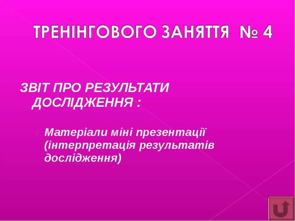 ЗВІТ ПРО РЕЗУЛЬТАТИ ДОСЛІДЖЕННЯ : Матеріали міні презентації (інтерпретація р...