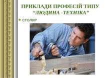 """ПРИКЛАДИ ПРОФЕСІЙ ТИПУ """"ЛЮДИНА -ТЕХНІКА"""" СТОЛЯР"""
