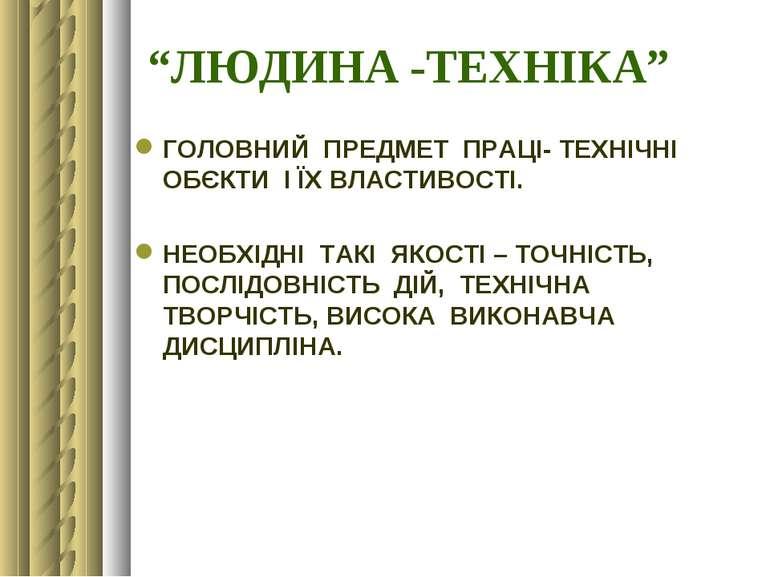 """""""ЛЮДИНА -ТЕХНІКА"""" ГОЛОВНИЙ ПРЕДМЕТ ПРАЦІ- ТЕХНІЧНІ ОБЄКТИ І ЇХ ВЛАСТИВОСТІ. Н..."""