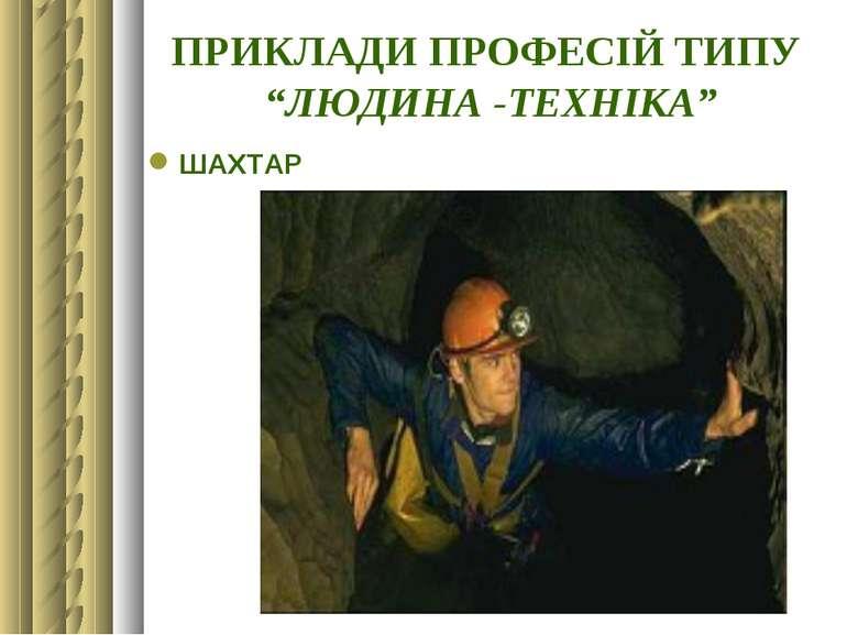 """ПРИКЛАДИ ПРОФЕСІЙ ТИПУ """"ЛЮДИНА -ТЕХНІКА"""" ШАХТАР"""