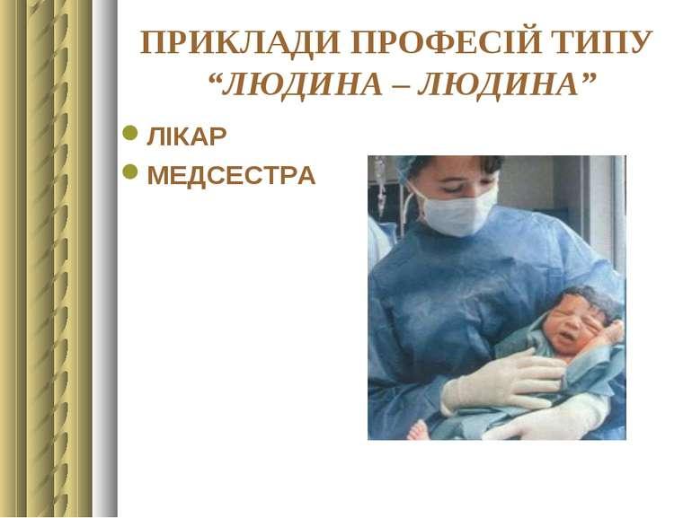 """ПРИКЛАДИ ПРОФЕСІЙ ТИПУ """"ЛЮДИНА – ЛЮДИНА"""" ЛІКАР МЕДСЕСТРА"""