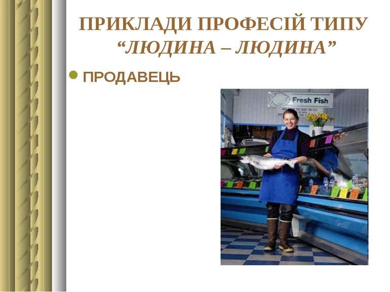"""ПРИКЛАДИ ПРОФЕСІЙ ТИПУ """"ЛЮДИНА – ЛЮДИНА"""" ПРОДАВЕЦЬ"""