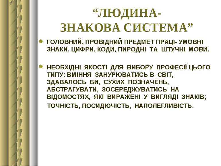 """""""ЛЮДИНА- ЗНАКОВА СИСТЕМА"""" ГОЛОВНИЙ, ПРОВІДНИЙ ПРЕДМЕТ ПРАЦІ- УМОВНІ ЗНАКИ, ЦИ..."""