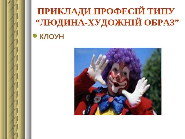 """ПРИКЛАДИ ПРОФЕСІЙ ТИПУ """"ЛЮДИНА-ХУДОЖНІЙ ОБРАЗ"""" КЛОУН"""