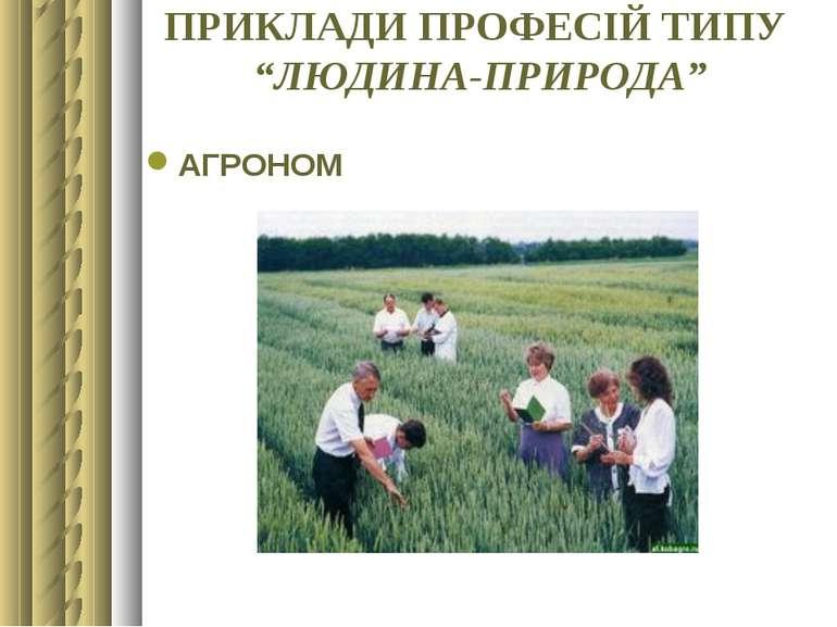 "ПРИКЛАДИ ПРОФЕСІЙ ТИПУ ""ЛЮДИНА-ПРИРОДА"" АГРОНОМ"