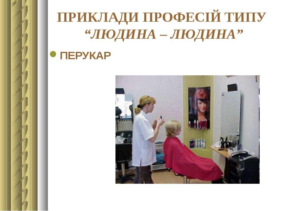 """ПРИКЛАДИ ПРОФЕСІЙ ТИПУ """"ЛЮДИНА – ЛЮДИНА"""" ПЕРУКАР"""