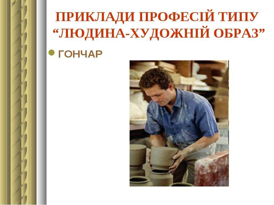 """ПРИКЛАДИ ПРОФЕСІЙ ТИПУ """"ЛЮДИНА-ХУДОЖНІЙ ОБРАЗ"""" ГОНЧАР"""