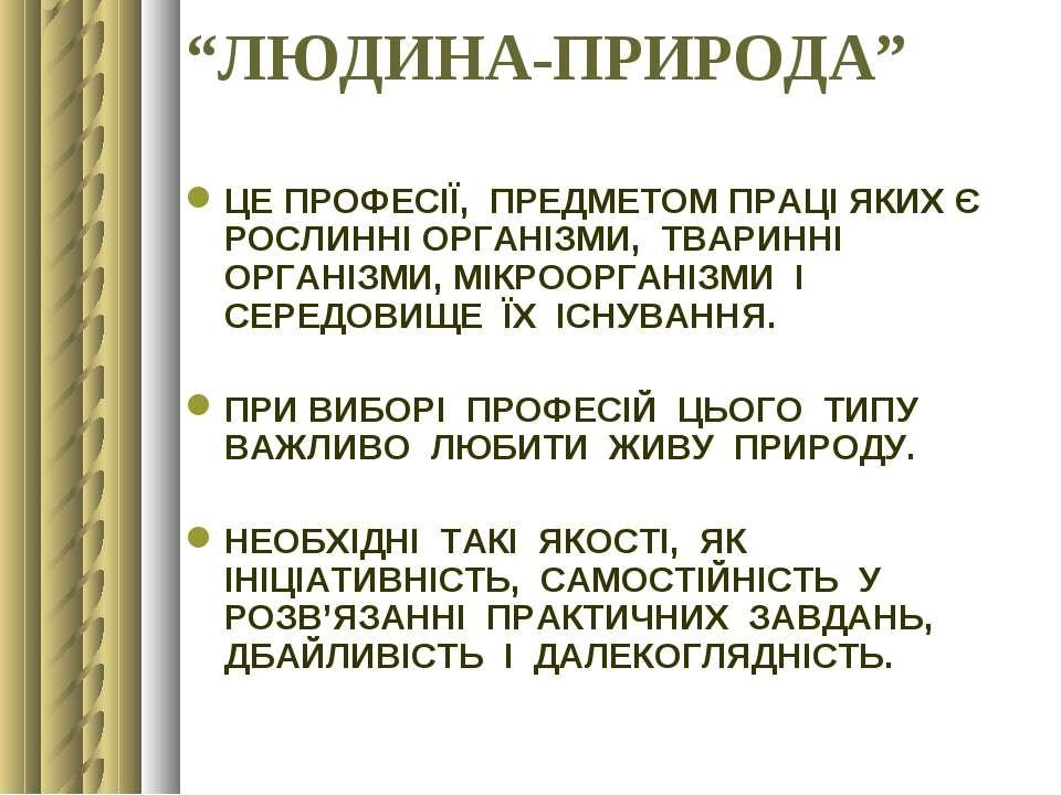 """""""ЛЮДИНА-ПРИРОДА"""" ЦЕ ПРОФЕСІЇ, ПРЕДМЕТОМ ПРАЦІ ЯКИХ Є РОСЛИННІ ОРГАНІЗМИ, ТВАР..."""
