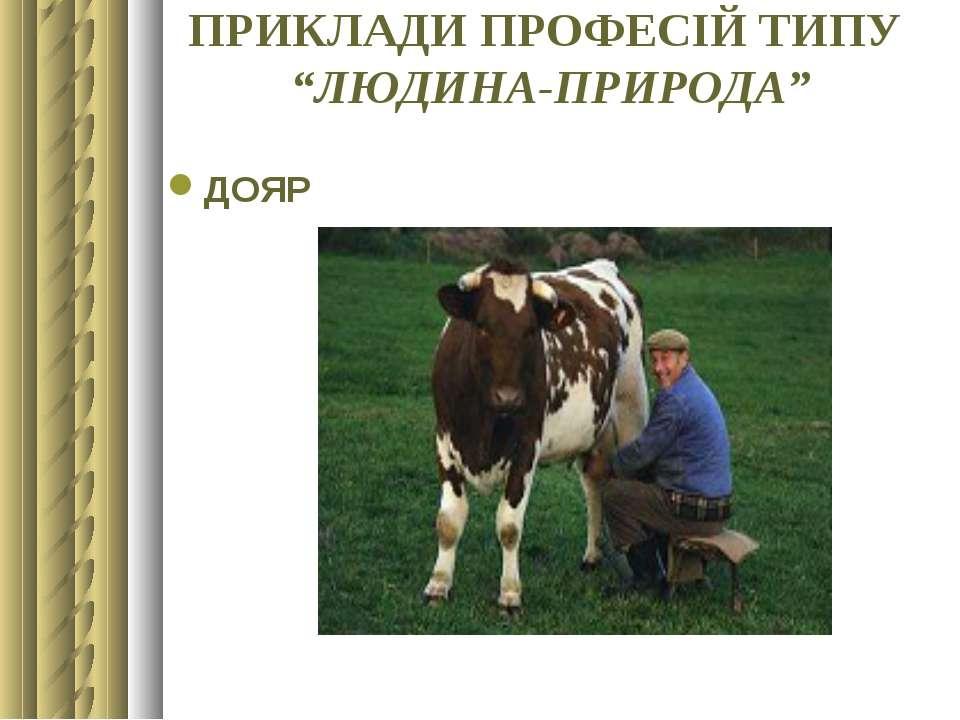 "ПРИКЛАДИ ПРОФЕСІЙ ТИПУ ""ЛЮДИНА-ПРИРОДА"" ДОЯР"