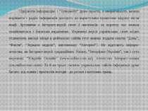 """Одержати інформацію з """"Інтернету"""" дуже просто, а оперативність можна порівнят..."""