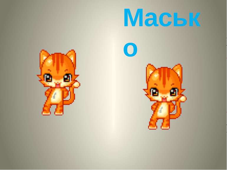 Масько