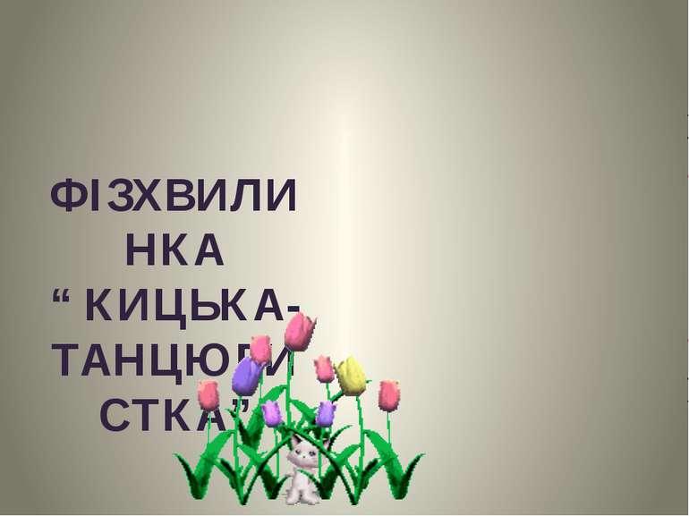 """ФІЗХВИЛИНКА """" КИЦЬКА-ТАНЦЮРИСТКА"""""""