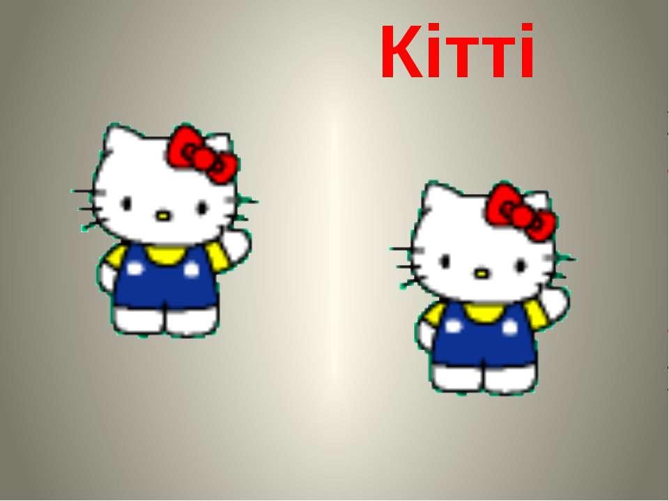 Кітті