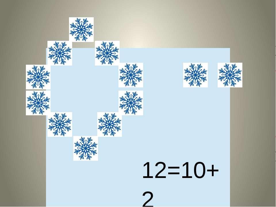 12=10+2