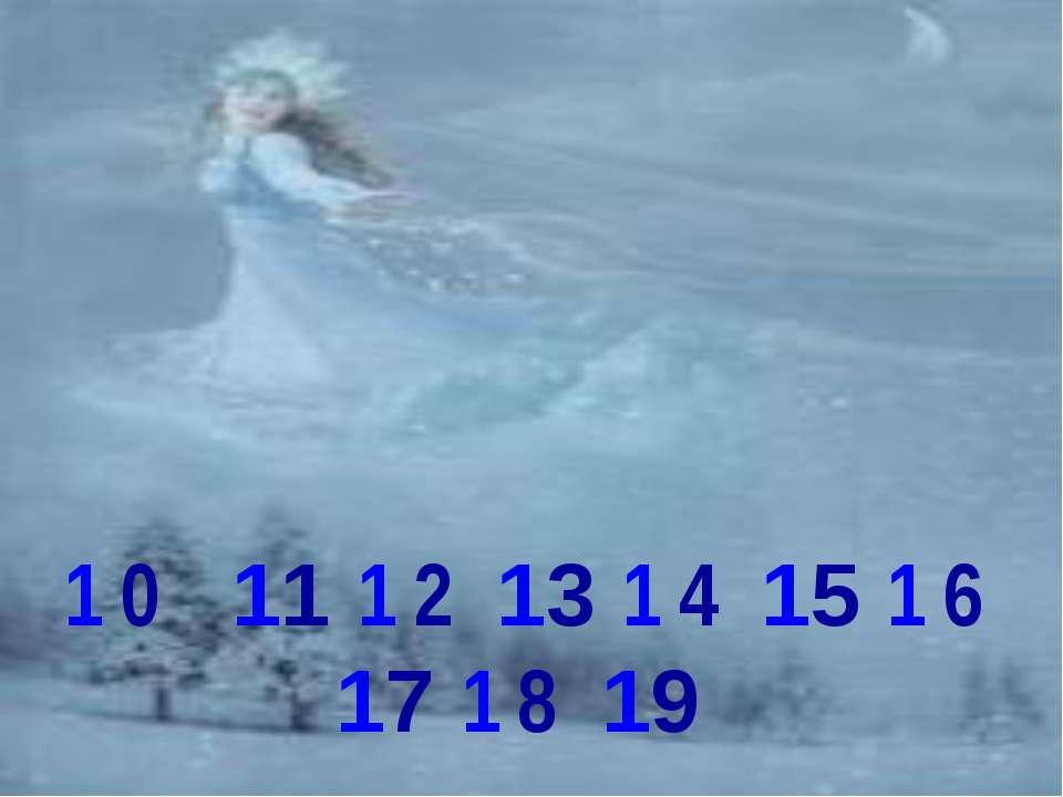 10 11 12 13 14 15 16 17 18 19