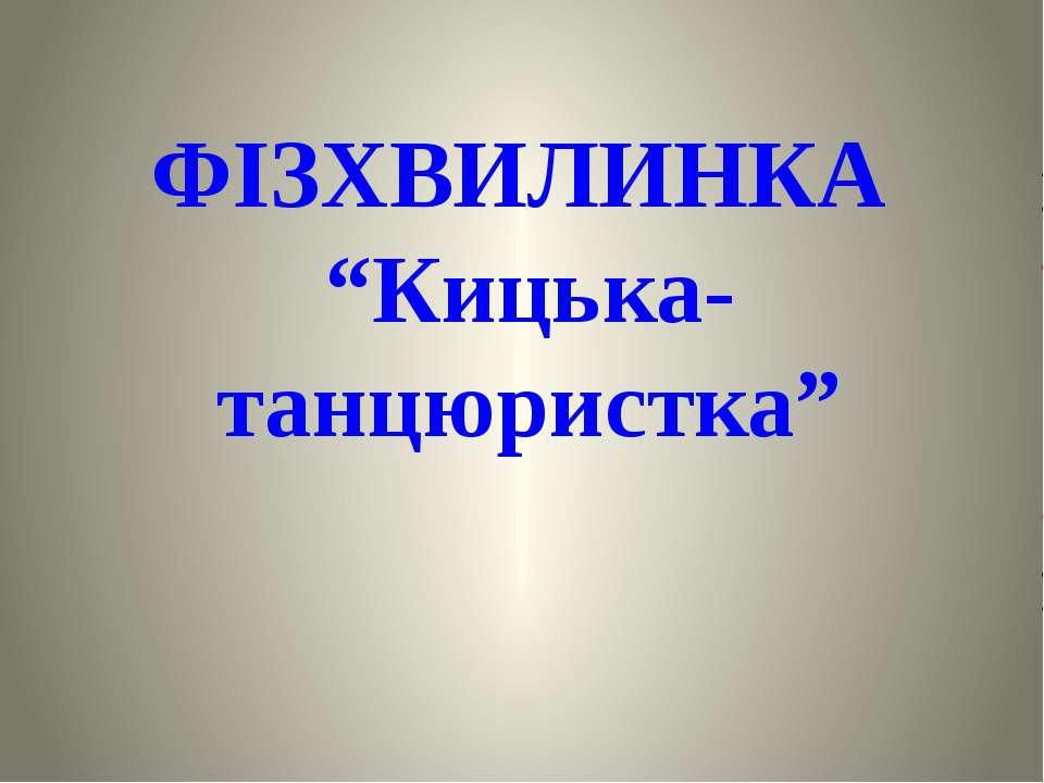 """ФІЗХВИЛИНКА """"Кицька-танцюристка"""""""