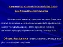 Направлений хіміко-токсикологічний аналіз похідних саліцилової кислоти Дослід...