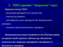 """2. ТШХ-скринінг """"лікарських"""" отрут Переваги методу ТШХ: - розділення препарат..."""