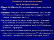 Направлений хіміко-токсикологічний аналіз похідних піразолону Об'єкти дослідж...