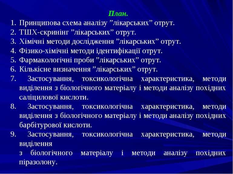 """План. Принципова схема аналізу """"лікарських"""" отрут. ТШХ-скринінг """"лікарських"""" ..."""
