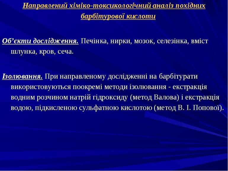 Направлений хіміко-токсикологічний аналіз похідних барбітурової кислоти Об'єк...