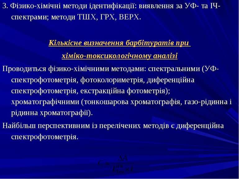 3. Фізико-хімічні методи ідентифікації: виявлення за УФ- та ІЧ-спектрами; мет...