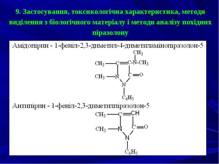 9. Застосування, токсикологічна характеристика, методи виділення з біологічно...