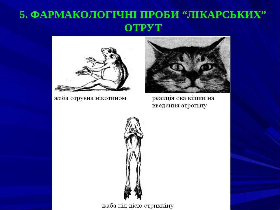 """5. ФАРМАКОЛОГІЧНІ ПРОБИ """"ЛІКАРСЬКИХ"""" ОТРУТ"""