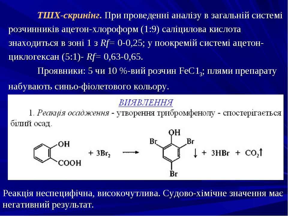 ТШХ-скринінг. При проведенні аналізу в загальній системі розчинників ацетон-х...