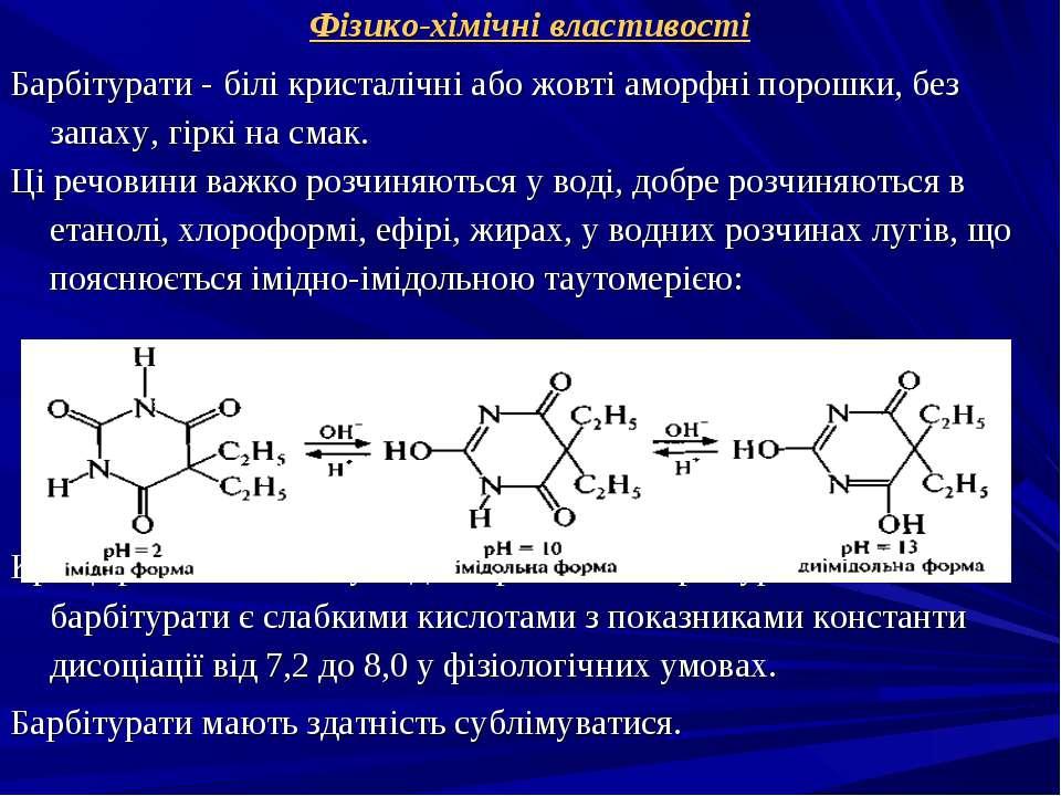 Фізико-хімічні властивості Барбітурати - білі кристалічні або жовті аморфні п...