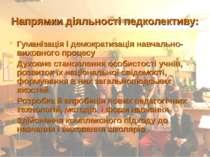 Напрямки діяльності педколективу: Гуманізація і демократизація навчально-вихо...
