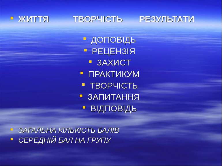 ЖИТТЯ ТВОРЧІСТЬ РЕЗУЛЬТАТИ ДОПОВІДЬ РЕЦЕНЗІЯ ЗАХИСТ ПРАКТИКУМ ТВОРЧІСТЬ ЗАПИТ...