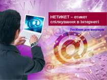НЕТИКЕТ – етикет спілкування в Інтернеті Посібник для школярів
