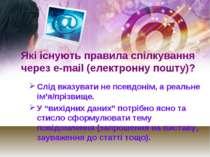 Які існують правила спілкування через е-mail (електронну пошту)? Слід вказува...