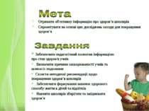 Отримати об'єктивну інформацію про здоров'я школярів Спроектувати на основі ц...