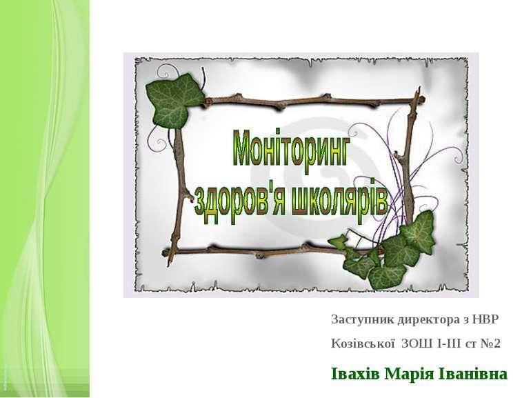 Заступник директора з НВР Козівської ЗОШ І-ІІІ ст №2 Івахів Марія Іванівна