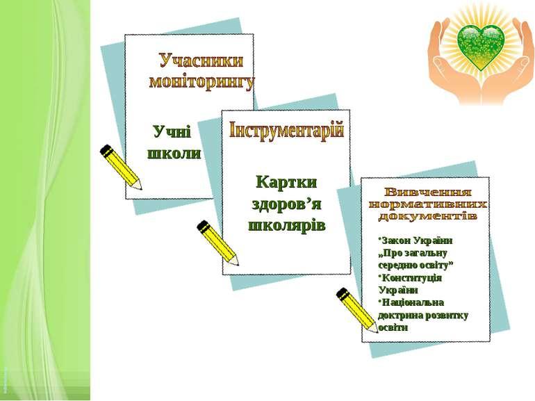 """І Учні школи Закон України """"Про загальну середню освіту"""" Конституція України ..."""